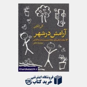 کتاب آرامش در شهر (52 مهارت عملی برای مهار استرس و رسیدن به آرامش)
