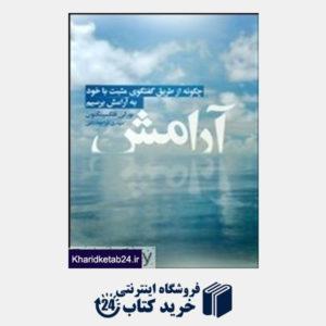 کتاب آرامش (چگونه از طریق گفت وگوی مثبت با خود به آرامش برسیم)