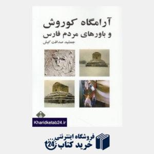 کتاب آرامگاه کوروش و باورهای مردم فارس