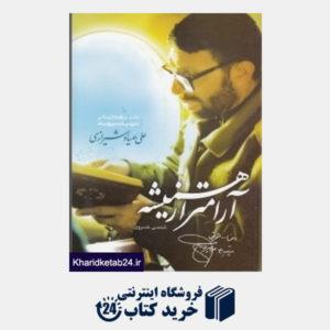 کتاب آرام تر از همیشه (داستان واره  ای از زندگی شهید صیاد شیرازی)