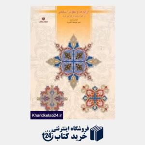 کتاب آرایه ها و نقوش اسلیمی در هنر تذهیب و طراحی فرش