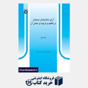 کتاب آرای دانشمندان مسلمان در تعلیم و تربیت و مبانی آن (جلد اول)