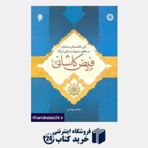 کتاب آرای دانشمندان مسلمان در تعلیم و تربیت و مبانی آن (جلد پنجم):فیض کاشانی