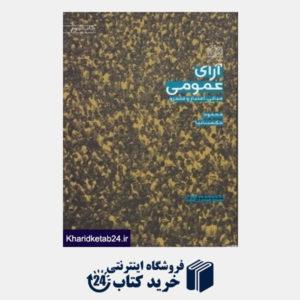 کتاب آرای عمومی (مبانی اعتبار و قلمرو )
