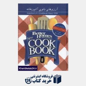 کتاب آرزوهای بانوی آشپزخانه