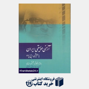 کتاب آرمنی موسیقی ایران (موسیقی ربع پرده)