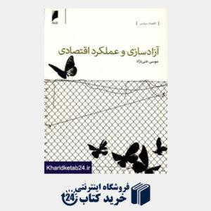 کتاب آزادسازی و عملکرد اقتصادی