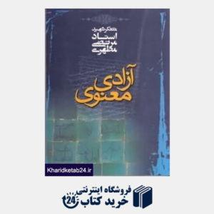 کتاب آزادی معنوی