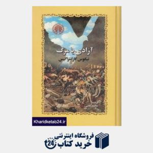 کتاب آزادی یا مرگ