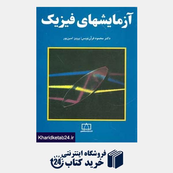 کتاب آزمایشهای فیزیک