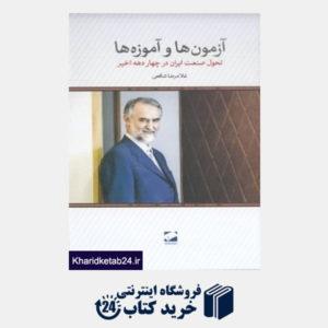 کتاب آزمون ها و آموزه ها (تحول صنعت ایران در چهار دهه اخیر)