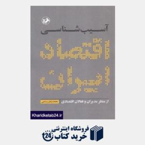 کتاب آسیب شناسی اقتصاد ایران (از منظر مدیران و فعالان اقتصادی)