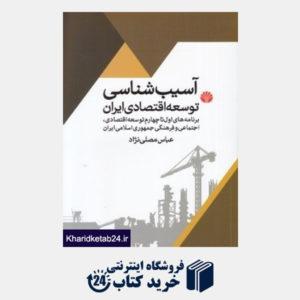 کتاب آسیب شناسی توسعه اقتصادی ایران (برنامه اول تا چهارم توسعه اقتصادی)