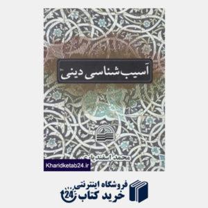 کتاب آسیب شناسی دینی