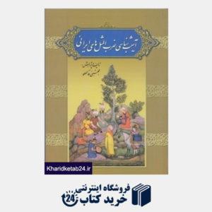 کتاب آسیب شناسی ضرب المثل های ایرانی