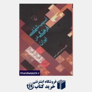 کتاب آسیب شناسی فرهنگی در ایران