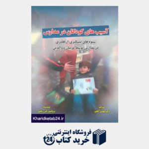 کتاب آسیب های کودکان در مدارس (شیوه های پیشگیری از قلدری در مدارس توسط مربیان و والدین)