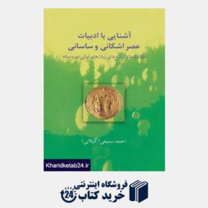 کتاب آشنایی با ادبیات عصر اشکانی و ساسانی (نگاشته ها و نوشته های زبان های ایرانی دوره میانه)