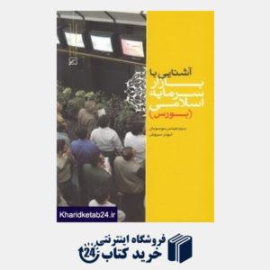 کتاب آشنایی با بازار سرمایه اسلامی (بورس)