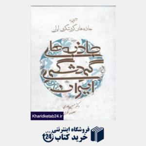 کتاب آشنایی با جاذبه های گردشگری ایران