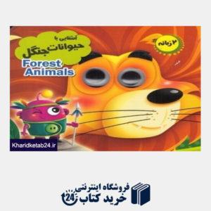 کتاب آشنایی با حیوانات جنگل (2 زبانه انتظار مهر)