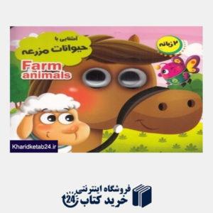 کتاب آشنایی با حیوانات مزرعه (2 زبانه انتظار مهر)