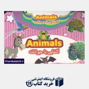 کتاب آشنایی با حیوانات (کتاب کیفی)