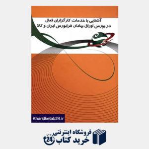 کتاب آشنایی با خدمات کارگزاران فعال در بورس اوراق بهادار، فرابورس ایران و کالا