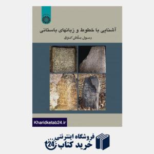 کتاب آشنایی با خطوط و زبانهای باستانی