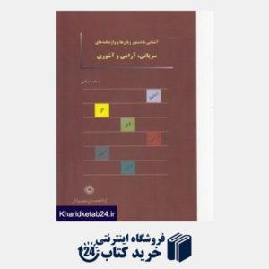 کتاب آشنایی با دستور زبان ها و واژه نامه های سریانی آرامی و آشوری