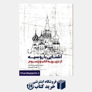 کتاب آشنایی با روسیه از دریچه آداب و رسوم