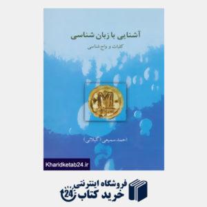 کتاب آشنایی با زبان شناسی (کلیات و واج شناسی)
