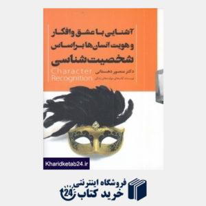 کتاب آشنایی با عشق و افکار و هویت انسان ها بر اساس شخصیت شناسی (2 جلدی با قاب)