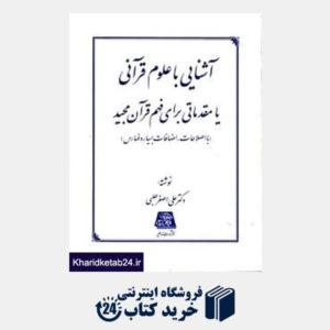 کتاب آشنایی با علوم قرآنی یا مقدماتی برای فهم قرآن مجید