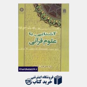 کتاب آشنایی با علوم قرآنی