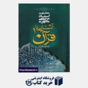 کتاب آشنایی با قرآن 1