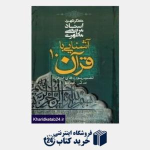 کتاب آشنایی با قرآن 10