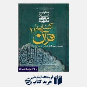 کتاب آشنایی با قرآن 11