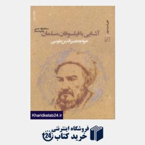 کتاب آشنایی با قیلسوفان مسلمان