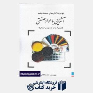 کتاب آشنایی با مواد صنعتی