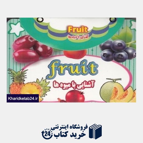 کتاب آشنایی با میوه ها (کتاب کیفی)