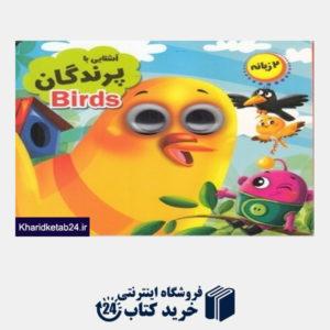 کتاب آشنایی با پرندگان (2 زبانه انتظار مهر)