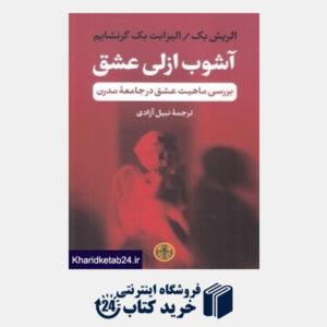 کتاب آشوب ازلی عشق (بررسی ماهیت عشق در جامعه مدرن)