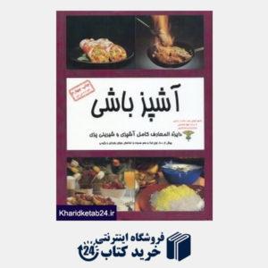 کتاب آشپزباشی (دایره المعارف کامل آشپزی و شیرینی پزی)