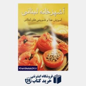 کتاب آشپزخانه لبنانی
