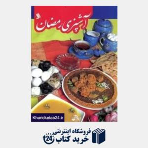کتاب آشپزی رمضان