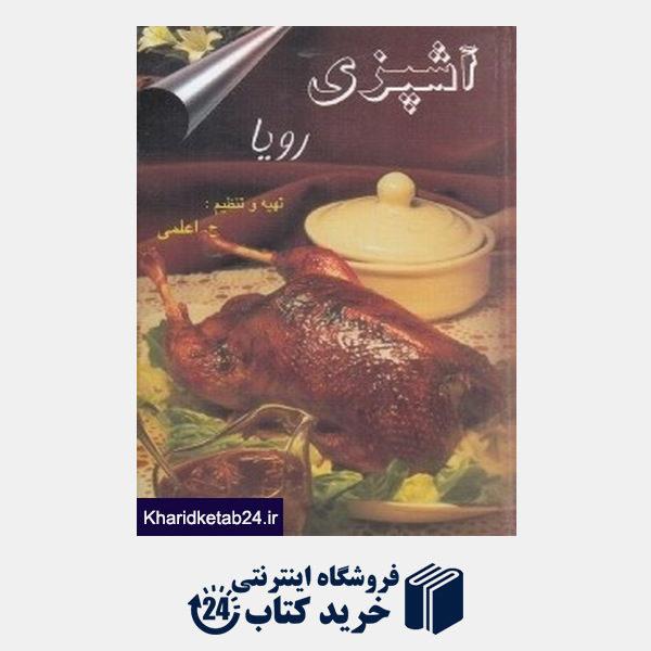 کتاب آشپزی رویا