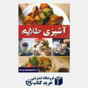 کتاب آشپزی طلایه