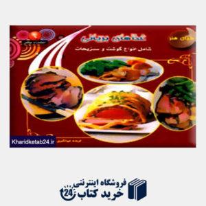 کتاب آشپزی غذاهای بریانی (دنیای هنر)