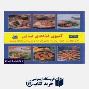 کتاب آشپزی غذاهای لبنانی (دنیای هنر)